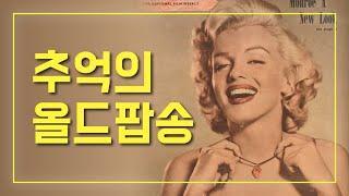 한국인이 좋아하는 추억의팝송, 올드팝송모음 old po…