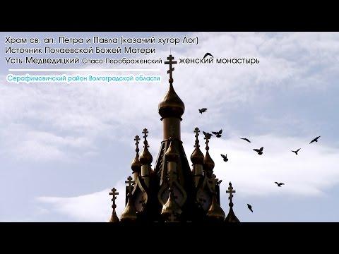Храм, источник, монастырь (Серафимовичский район Волгоградской области)