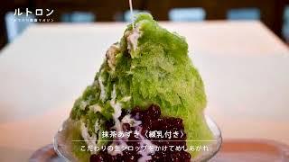 一度食べたらやみつき!「Cafe Ohana」で生シロップの抹茶かき氷