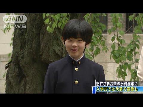 悠仁さま、中学校に入学「充実した生活を送りたい」(19/04/08) (Việt Sub)