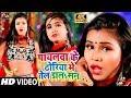 पायलवा के ढोरिया में तेल डालSसन - #HD_Video_Song - Payalwa Ke Dhoriya Me Tel Dala San - Arvind Singh