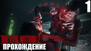 Прохождение The Evil Within 2 - Часть 1