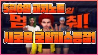 서든어택 5월6일 업데이트 패치노트 / 로얄패스 출시!…
