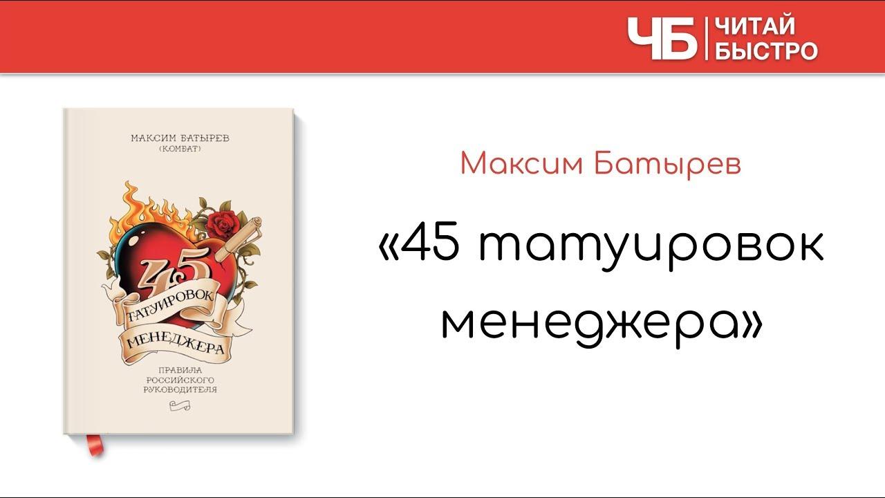 45 ТАТУИРОВОК МЕНЕДЖЕРА МАКСИМ БАТЫРЕВ КОМБАТ СКАЧАТЬ БЕСПЛАТНО
