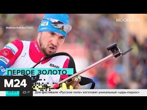 Биатлонист Александр Логинов выиграл спринт на Чемпионате мира - Москва 24