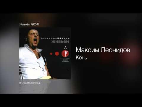Максим Леонидов - Конь - Живьём /2004/