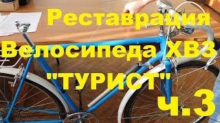 Ремонт велосипеда ТУРИСТ ХВЗ  ч  3