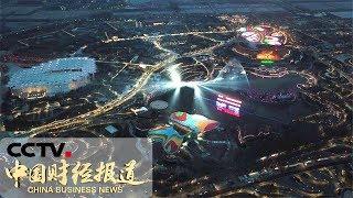 《中国财经报道》 20190429 11:00| CCTV财经