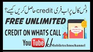 Whatscall unlimited credits 2017