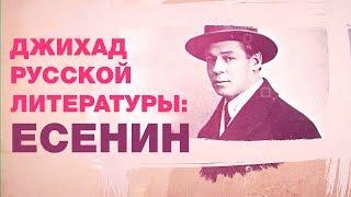 Есенин: Золотая дремотная Азия. Джихад русской литературы