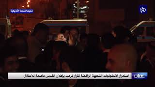 استمرار الاحتجاجات الشعبية الرافضة لقرار ترمب بإعلان القدس عاصمة للاحتلال في محيط السفارة الأمريكية