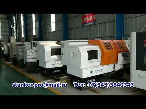 Стоимость б.у станков и оборудования в Китае