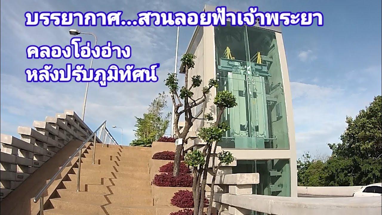 มาดูบรรยากาศ...สวนลอยฟ้ากลางเจ้าพระยา...คลองโอ่งอ่าง...ล่าสุด...Bangkok City Thailand 5/7/63