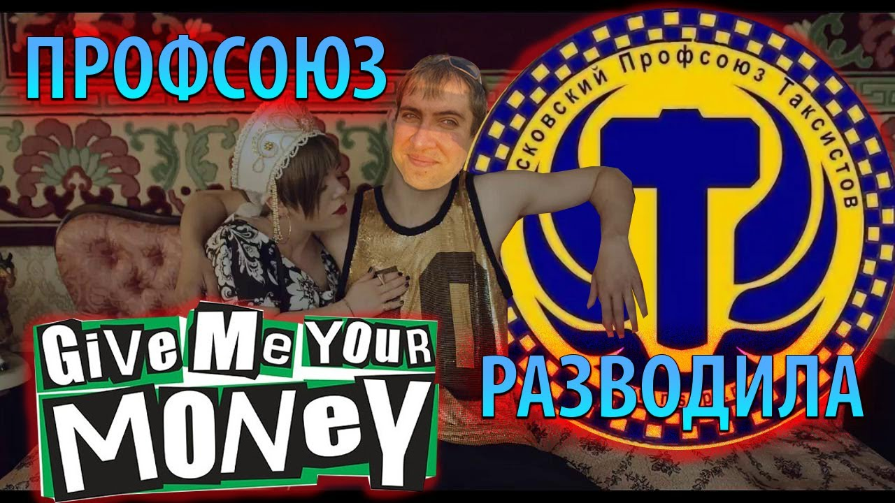 Разблокировка в ЯндексТакси/Как снять блок в ЯндексТакси/МПТ мошенники/Сколько стоит МПТ/Никита Штых