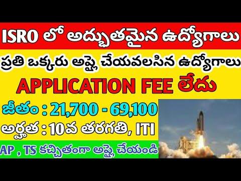 ISRO jobs recruitment notification 2018 | Telugu | 10 Class jobs | Latest Govt jobs 2018 telugu