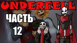 Underfell RUS : Санс и Папирус (Часть 12) (Undertale comic dub)