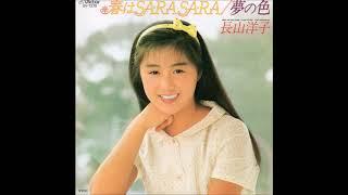 長山洋子 - 春はSA・RA SA・RA (1984) 長山洋子 検索動画 29