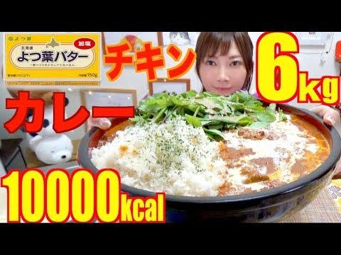 【大食い】バター1箱半!クリーミーバターチキンカレー[6キロ]10000kcal【木下ゆうか】