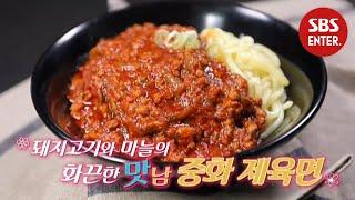 '입 짧은' 김희철을 일으킨 중독 甲 '맛남 중화 제육면'    맛남의 광장   SBS Enter.