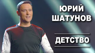 Юрий Шатунов - Детство / Official Video