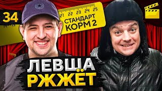 LeBwa РЖЖЁТ! Выпуск 34 (18+)