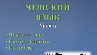 Урок чешского 13: Числа 11 - 100, На почте