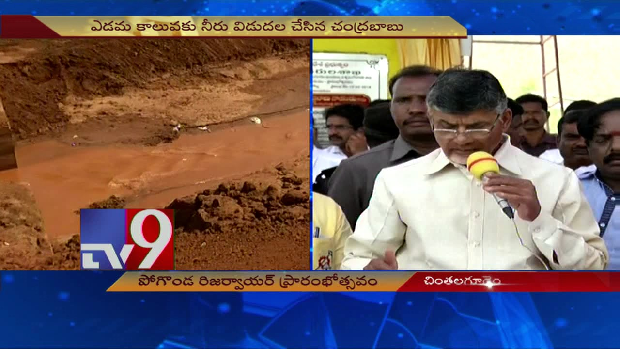 ap-will-be-drought-free-chandrababu-pogonda-project-launch-tv9