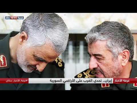 إيران.. تحدي الغرب على الأراضي السورية  - نشر قبل 2 ساعة