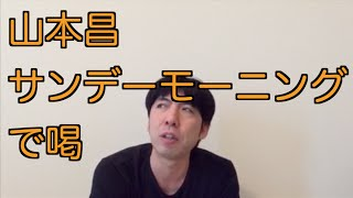 山本昌広さんがサンデーモーニングで喝!?どういうことなのか、詳しく...