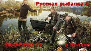 Русская рыбалка 4 Троллинг по р Волхов РОЗЫГРЫШИ НАЖИВОК И БЛЕСЕН