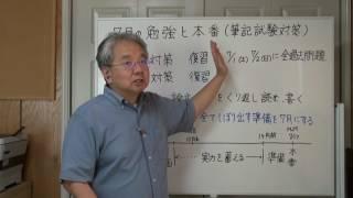 技術士二次試験 7月の勉強 thumbnail