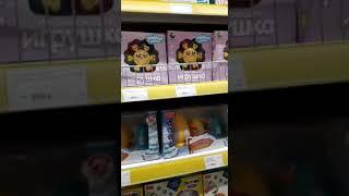 Rich Family огроменный магазин игрушек в Уфе.(, 2019-01-05T17:03:37.000Z)