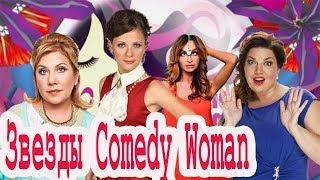 Звезды Comedy Woman. На сцене и в жизни. Некоторых просто не узнать!