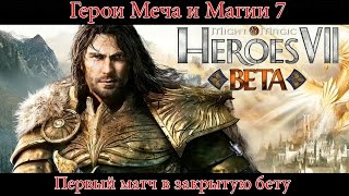 Heroes of Might & Magic 7. Gameplay [PC] (Beta)