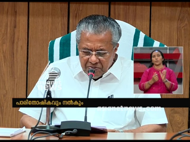 Pinarayi Vijayan Press Meet 27 Sep 2018