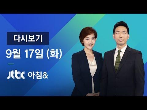 2019년 9월 17일 (화) 아침& 다시보기 - '사모펀드' 의혹 5촌 조카 구속