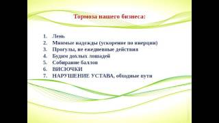 Ускорители и тормоза нашего бизнеса. 12.11.2016 Москвина. Планерка команды