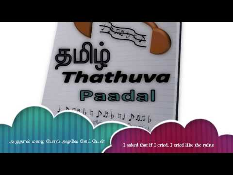 [AMARKALAM] SATHAM ILLAADHA THANIMAI KAETEN (with translation and meaning)