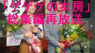 NHKは、水木しげるさんを偲び、 総合テレビで2015年12月5日から3回に...