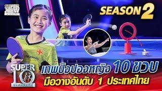น้องเบล เทพปิงปองหญิง 10 ขวบ มือวางอันดับ 1 ประเทศไทย | SUPER 10 Season 2
