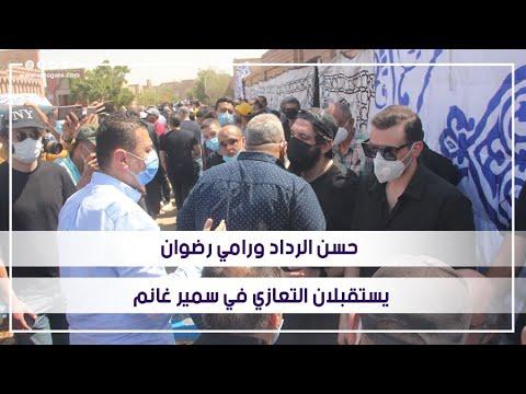 حسن الرداد ورامي رضوان يستقبلان التعازي في سمير غانم