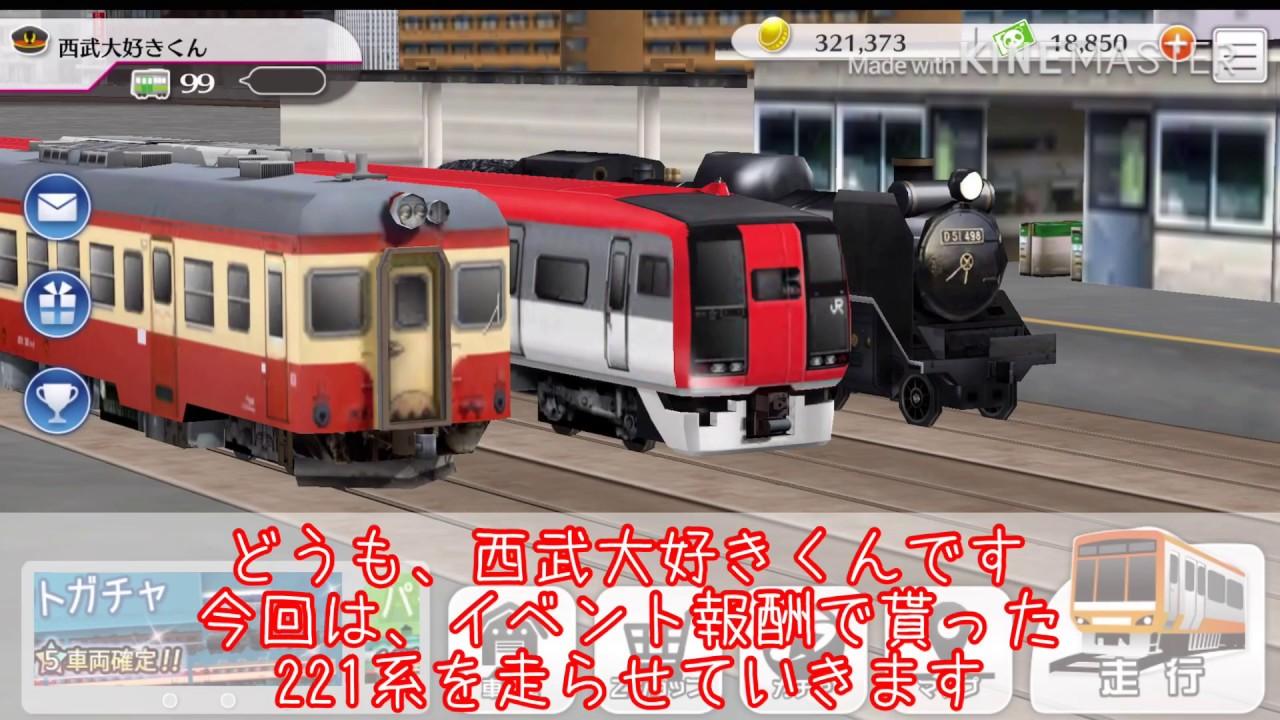 【鉄道パークZ】イベント報酬で貰った221系を走らせてみた