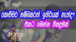 කොච්චර හම්බකරත් ඉතිරියක් නැත්ද? එකට මෙන්න විසදුමක් | Piyum Vila | 14 - 08 -2020 | Siyatha TV Thumbnail