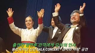 ●심규순(무용가)교수/용인국악단 신년 GALA CONCERT