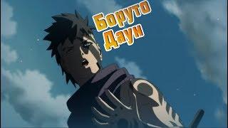Каваки сильнейший злодей за историю аниме Боруто/Наруто!!!