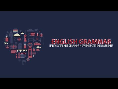 Английская грамматика. Прилагательные обычной и крайней степени сравнения