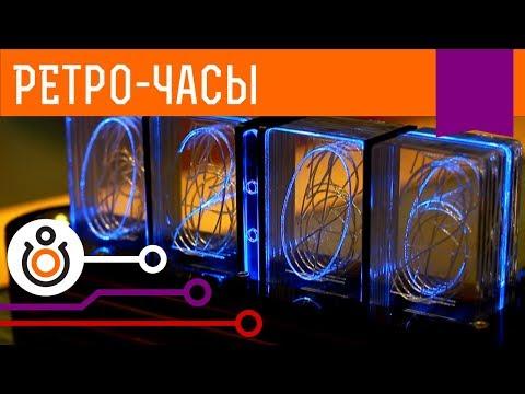 Ретро-часы на Arduino. Проекты 2.0
