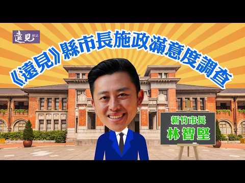 2020《遠見》5星縣市長:新竹市長 林智堅|城市學