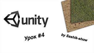 Unity урок #4. Начинаем делать Open-world игру!