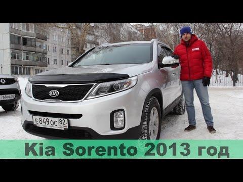 Характеристики и стоимость Kia Sorento 2013 (Цены на машины в Новосибирске)
